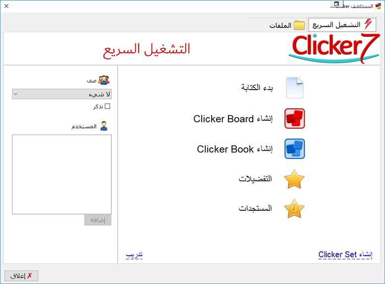 Clicker 7 Arabic - Quick Start menu