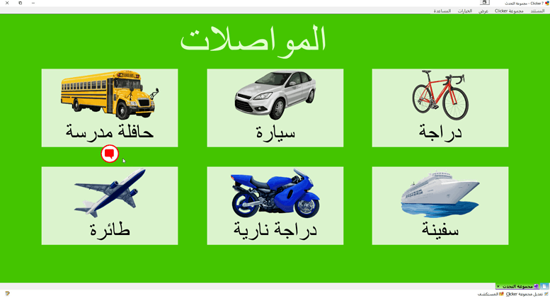 Screenshot from Clicker 7 Arabic