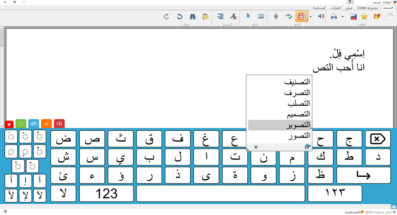 Arabic word prediction shown in the word processor us