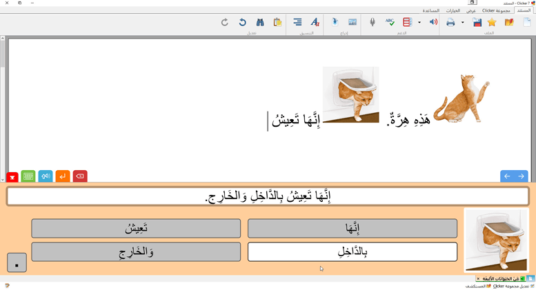 Screenshot of Clicker 7 Arabic
