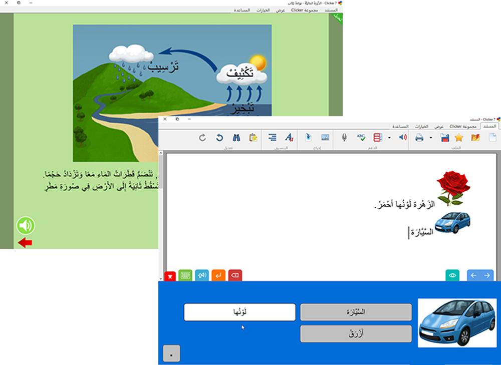 c7-arabic-screenshot-2