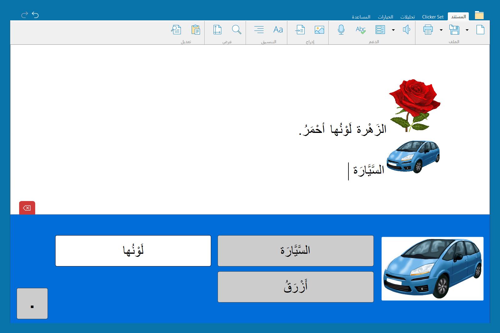 c8 arabic